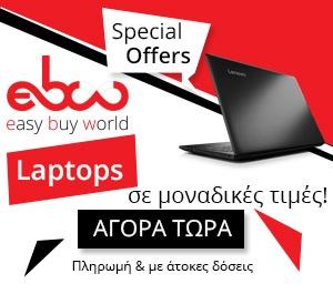 Οικονομικά laptops