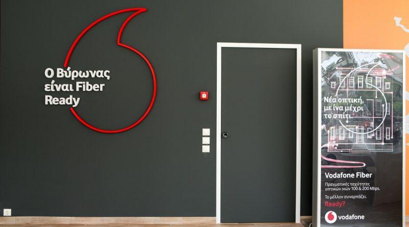 Η Vodafone εγκαινιάζει την Vodafone Fiber Ready Arena