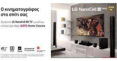 Η LG φέρνει τον κινηματογράφο στο σπίτι σας με τη νέα προωθητική ενέργεια
