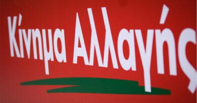 Κεγκέρολγου: Το πρώτο τρίμηνο του '22 οι εκλογές στο ΚΙΝΑΛ