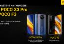 Διαθέσιμα στην Ελλάδα τα POCO F3 και POCO X3 Pro