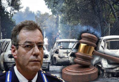 Διώκεται για παράβαση καθήκοντος ο πρώην αρχηγός της Πυροσβεστικής