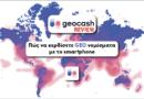 geoCash: Πούλησε πληροφορίες με το κινητό σου!